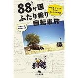 88ヶ国ふたり乗り自転車旅 中近東・アフリカ・アジア・ふたたび南米篇 (幻冬舎文庫)