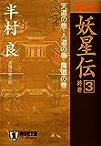完本 妖星伝(3)天道の巻・人道の巻・魔道の巻 (祥伝社文庫)