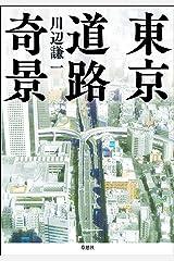 東京道路奇景 Kindle版