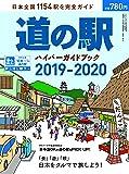 道の駅ハイパーガイドブック 2019-2020 (ドライバー2019年6月号増刊)