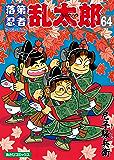 落第忍者乱太郎(64) (あさひコミックス)