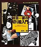 成田一徹の切り絵入門―切るテクニック・作品づくりのポイントがわかる