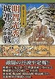 明智光秀の城郭と合戦 (図説 日本の城郭シリーズ13)