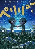 ペリリュー ─楽園のゲルニカ─ 8 (ヤングアニマルコミックス)
