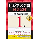 ビジネス会計検定試験®公式過去問題集1級〈第3版〉
