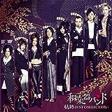軌跡 BEST COLLECTION+(DVD2枚組)(スマプラ対応)(Type-B(Live))