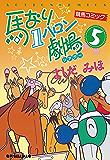 馬なり1ハロン劇場 : 5 (アクションコミックス)