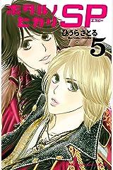 ホタルノヒカリ SP(5) (Kissコミックス) Kindle版