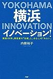 横浜イノベーション! 開港160年。開拓者の「伝統」と、みなとの「みらい」