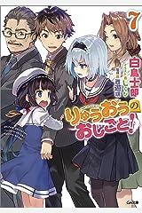 りゅうおうのおしごと!7 (GA文庫) Kindle版