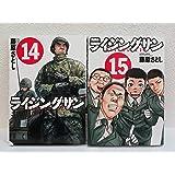 【コミック】ライジングサン(全15巻)