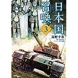 日本国召喚 3 (MFC)