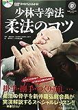 少林寺拳法 柔法のコツ 〈DVDでよくわかる!〉