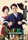 グッドバイ~嘘からはじまる人生喜劇 [DVD]
