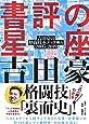 書評の星座 吉田豪の格闘技本メッタ斬り 2005-2019