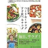 つくりおくサラダ すぐ食べるサラダ (扶桑社ムック)