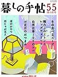 暮しの手帖 2011年 12月号 [雑誌]
