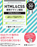 HTML&CSS 標準デザイン講座【HTML5&CSS3対応】
