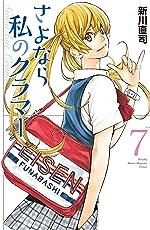 さよなら私のクラマー(7) (月刊少年マガジンコミックス)