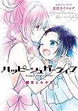 ハッピーシュガーライフ 公式ファンブック 恋色ライフログ (デジタル版ガンガンコミックスJOKER)