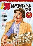 50周年!  男はつらいよ ぴあ (ぴあ MOOK)