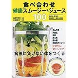 食べ合わせ 健康スムージー&ジュース100