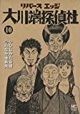 リバースエッジ 大川端探偵社 (10) (ニチブンコミックス)