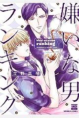 嫌いな男ランキング【電子限定特典付き】 (花恋) Kindle版