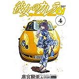 彼女のカレラEV (4) (リイドカフェコミックス)
