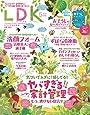 LDK(エルディーケー) 2020年 05 月号 [雑誌]