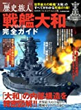 歴史旅人 Vol.4【戦艦大和完全ガイド】 (晋遊舎ムック)