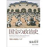 国宝の政治史: 「中国」の故宮とパンダ