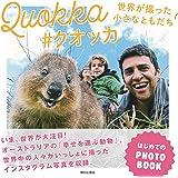 Quokka #クオッカ 世界が撮った小さなともだち