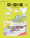 WIRED(ワイアード)VOL.35