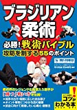 ブラジリアン柔術 必勝!戦術バイブル 攻防を制する55のポイント (コツがわかる本!)