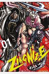 ZINGNIZE(1)【電子限定特典ペーパー付き】 (RYU COMICS) Kindle版