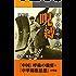 マッカーサーの呪縛: 虚構の戦後民主主義【電子書籍版】 (22世紀アート)