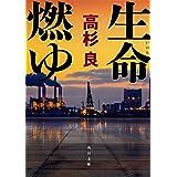 生命燃ゆ (角川文庫)