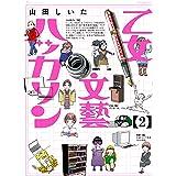 乙女文藝ハッカソン(2) (コミックDAYSコミックス)