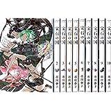 宝石の国 コミック 1-10巻セット