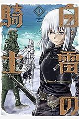 白雷の騎士 1巻 (デジタル版ガンガンコミックスONLINE) Kindle版