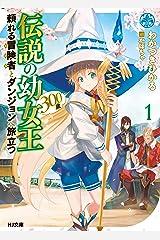 伝説の幼女王(300歳)頼れる冒険者とダンジョンへ旅立つ 1 (HJ文庫) Kindle版