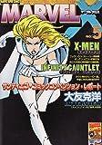 Marvel X 5―アンソロジー (マーヴルスーパーコミックス)
