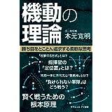 機動の理論 勝ち目をとことん追求する柔軟な思考 (サイエンス・アイ新書)