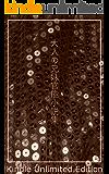 大人の兄妹官能小説集 【Special Edition】 (ABCノベルズ)