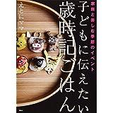 子どもに伝えたい歳時記ごはん 家族と楽しむ季節のイベント (講談社のお料理BOOK)