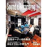 サウンド&レコーディング・マガジン 2021年10月号