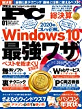 Mr.PC(ミスターピーシー) 2020年 01 月号 [雑誌]