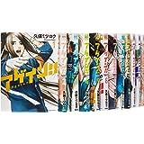 アゲイン!! コミック 全12巻完結セット (KCデラックス)