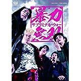 暴力無双 -サブリミナル・ウォー- [DVD]